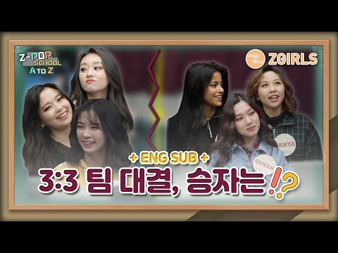 Z-POP SCHOOL : A to Z – Ep. 1 We Want to Meet DIA!
