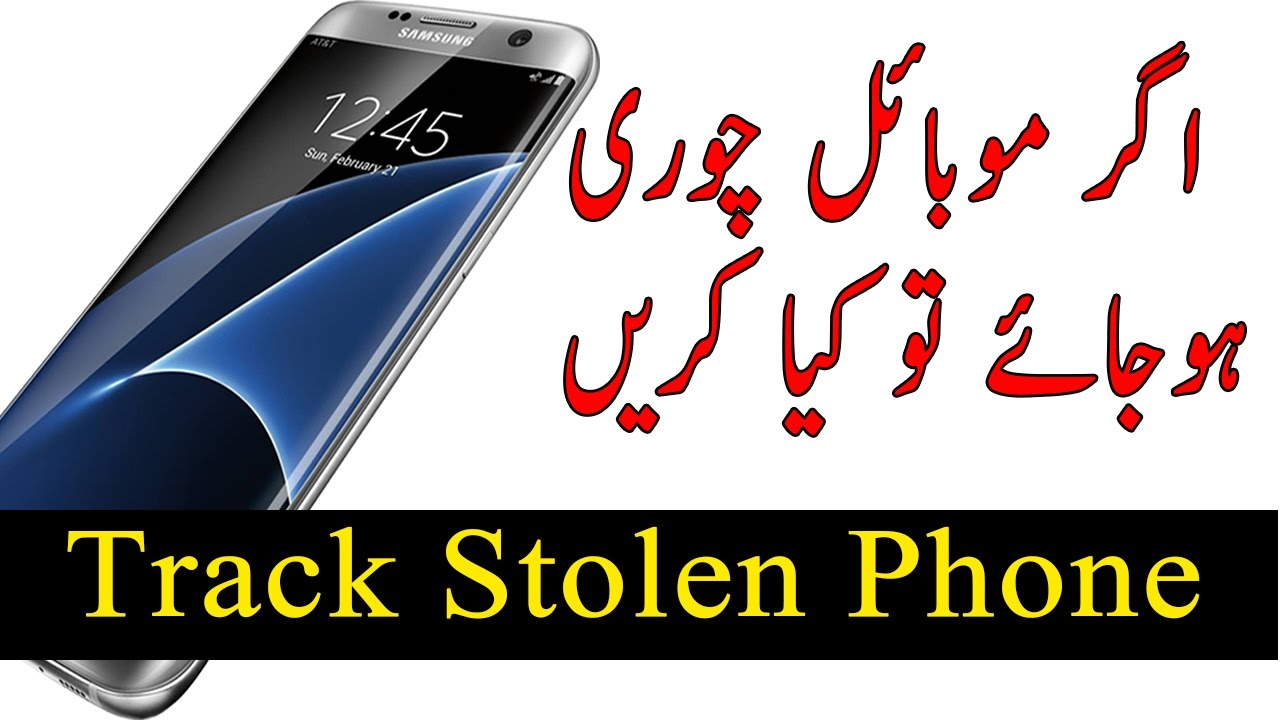 Track Mobile Phone Location | IMEI Number Tracking | Track Stolen Phone