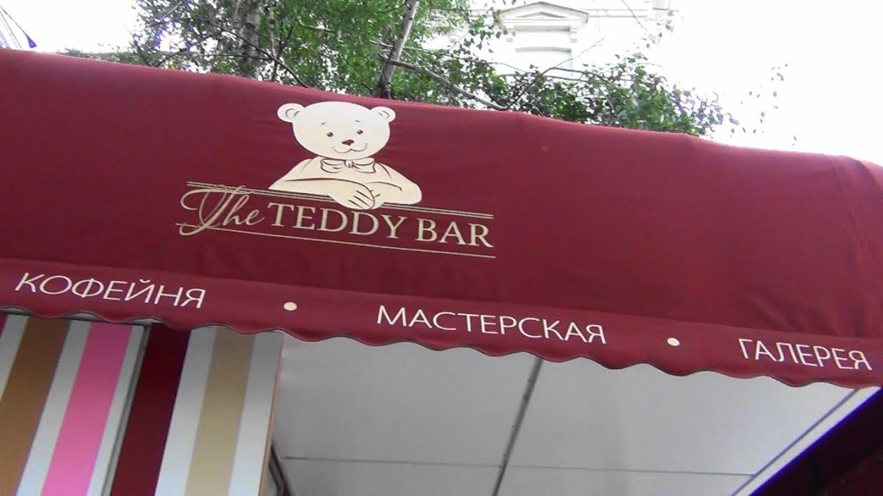 Teddy bar in Kharkiv. Бар кофейня в Харькове.Вкусное мороженое .