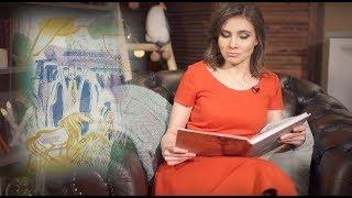 """Лилия Аверина читает сказку """"Кошка, которая гуляла сама по себе"""" Редьярда Киплинга"""