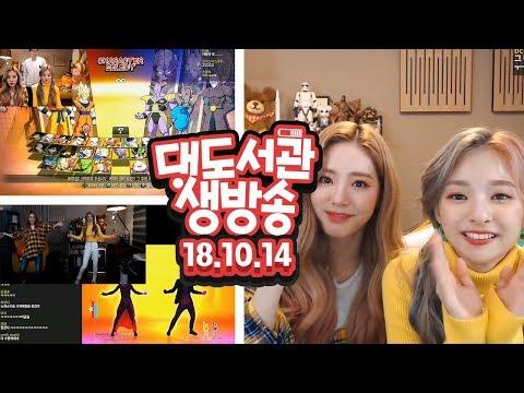 대도 생방송] 프로미스_9 과 합동 방송! Love Bomb - fromis9 프로미스나인 10/14(일) 대도서관 Game Live Show