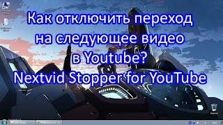 Как отключить переход на следующее видео в Youtube? Nextvid Stopper for YouTube