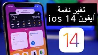تغير نغمة آيفون 12 برو ماكس الأصلية ✅❤️ iPhone 12 ios 14 ringtone