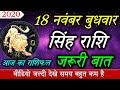 Singh Rashi Aaj Ka Singh Rashifal Singh november Leo Horoscpe Monthlyrashi  Mp3 - Mp4 Download