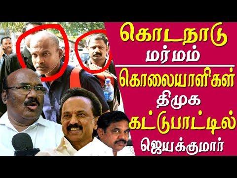 Kodanad Estate Case: Accused Bail Jayakumar Links DMK   Kodanadu   Tamil News Live Kodanad News