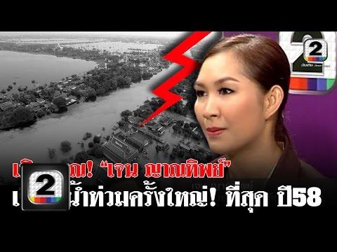 เจน ญาณทิพย์ ฉ.เต็ม part3  เตือนภัยพิบัติในไทย ปี 58 คนดังนั่งเคลียร์ ช่อง2