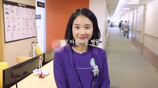 2019 이화의료원 특별감사의밤 주제영상