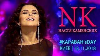NK | Настя Каменских на #КАРАВАН`sDAY. Киев, Караван, 18.11.2018