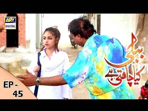 Bubbly Kya Chahti Hai Episode 45 - 15th January 2018 - ARY Digital Drama