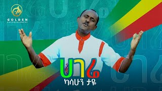 Kassahun Taye - Hagere | ሀገሬ - New Ethiopian Music 2018 (Official Video)