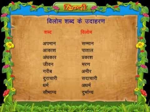 Antonyms: Class 3 Hindi
