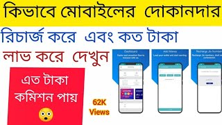 Jio pos lite full tutorial in bangla/how to recharge another jio number with extra high commission