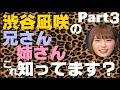 【豆知識】渋谷凪咲の兄さん姉さんこれ知ってます?【Part3】【NMB48】