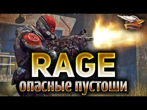 RAGE - Опасные пустоши - Прохождение