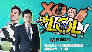 【XO醬拌LoL】#01|2017/02/15