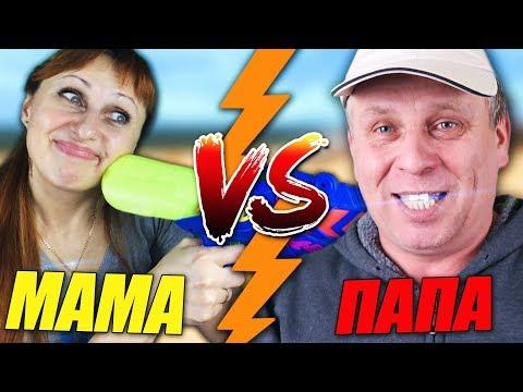 МАМА vs ПАПА | ПВП РОДИТЕЛЕЙ в GTA SAMP thumbnail