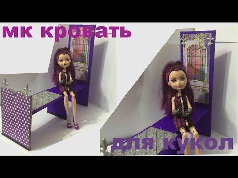 Смотреть онлайн Как сделать кровать для кукол. How to make a bed for dolls of Ever After High and Monster High
