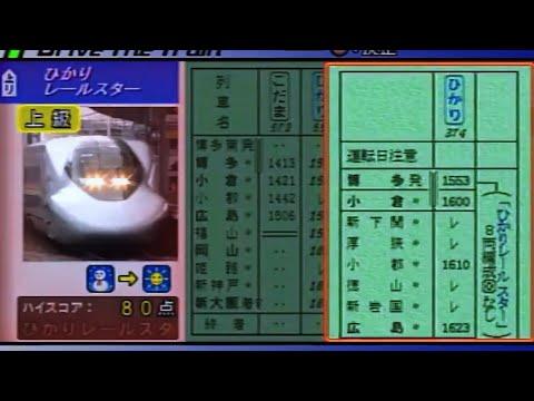 #17【必ず全ダイヤ遊びます】電車でGO! 新幹線~山陽新幹線編~ 高速走行を楽しみながら実況プレイ