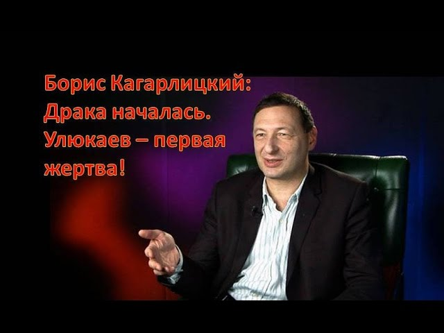 Борис Кагарлицкий - Драка началась и Улюкаев первая жертва