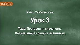 #3 Повторення вивченого. Велика літера і лапки в іменниках. Відеоурок з української мови 5 клас