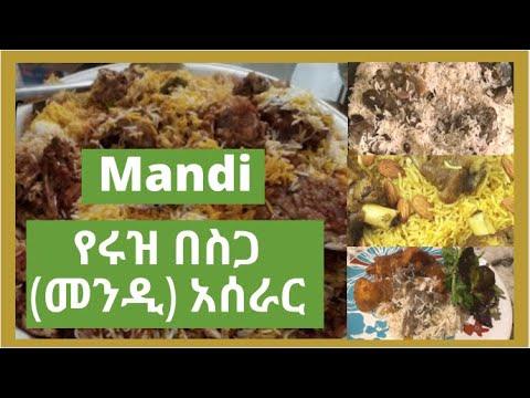 Ethiopian Recipe |Mandi rice with lamb meat| የሩዝ በስጋ (መንዲ) አዘገጃጀት