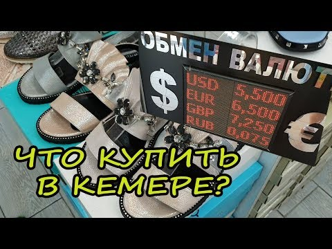 TURKEY 2018, AUTUMN / KEMER: WHAT TO BUY? HOW WE RIDED?