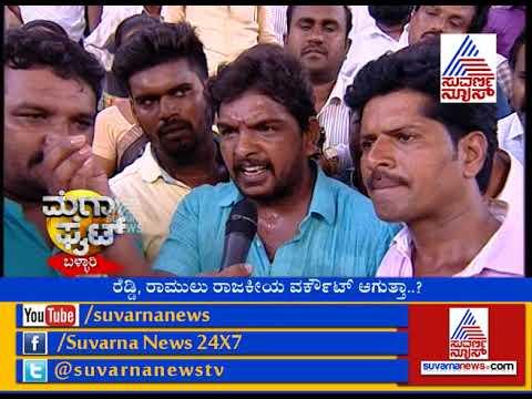 Karnataka Polls: MEGA FIGHT - Bellary | Part 3 ಪರಸ್ಪರ ಆರೋಪ.. ಪ್ರತ್ಯಾರೋಪಗಳ ಸುರಿಮಳೆ