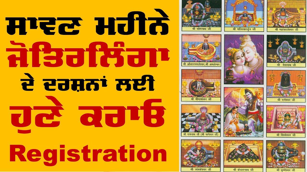 ਸਾਵਣ ਮਹੀਨੇ ਜੋਤਿਰਲਿੰਗਾ ਦੇ ਦਰਸ਼ਨਾਂ ਲਈ ਹੁਣੇ ਕਰਾਓ Registration /Dwadas Jyotirlinga darshan