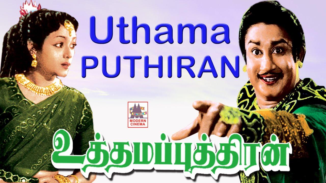Download Uthama Puthiran Sivaji Full movie watch free online  உத்தம புத்திரன்