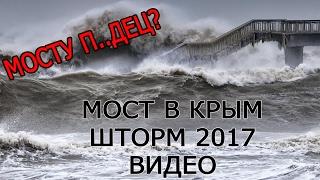 Пи..дец Строительству Керченского моста. ШТОРМ 12 балов ВИДЕО 2017. Моста нет и не будет?