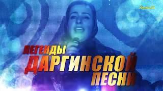 "Концерт даргинской эстрады  ""Дарган далай 2"" (2016)"