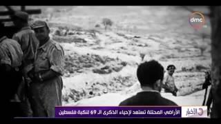 الاخبار - الأراضي المحتلة تستعد لإحياء الذكرى الـ 69 لنكبة فلسطين