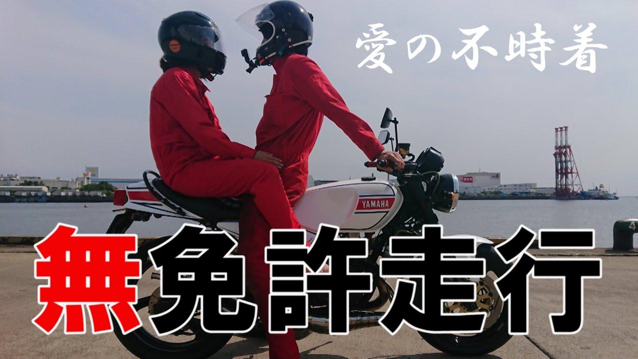 【無免許運転‼】大型バイクを貸してみた‼ Z2物語 第23話&湾岸の新人編⑳