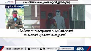 കോവിഡ് ആശങ്ക: ജില്ലാ അടിസ്ഥാനത്തില് കര്ശന നിയന്ത്രണങ്ങള്   Kerala Latest Covid Update  
