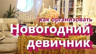 видео Прокат аксессуаров для праздника, на свадьбы, вечеринки, дня рождения!