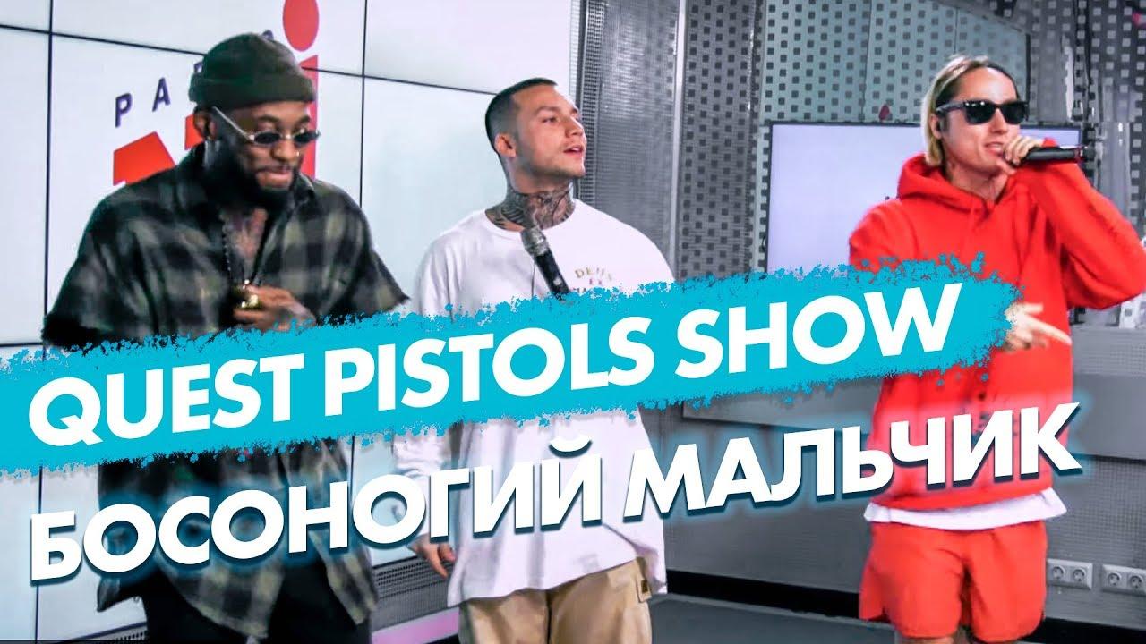 QUEST PISTOLS SHOW – БОСОНОГИЙ МАЛЬЧИК (live @ Радио ...