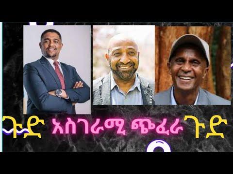 Tik Tok Ethiopian funny video compilation vines and pranks