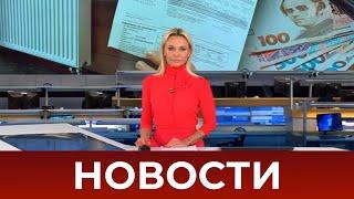 Выпуск новостей в 18:00 от 19.01.2021