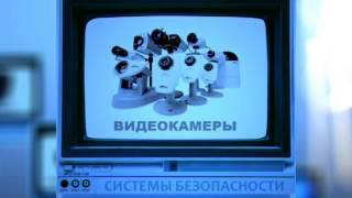 Установка системы видеонаблюдения(Установка видионаблюдения, домофонов и электромагнитных замков в Тайшете., 2014-06-20T01:41:07.000Z)