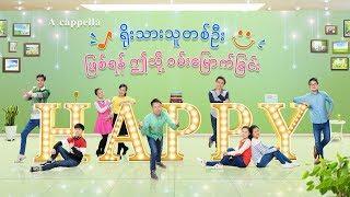 Myanmar Gospel Song 2018  (ရိုးသားသူတစ်ဦး ဖြစ်ရန် ဤသို့ ဝမ်းမြောက်ခြင်း)  A Cappella