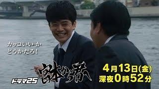 4月13日(金)深夜0時52分放送】 甲田美沙子(華村あすか)との合コンで起...