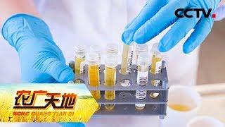 《农广天地》 20190503 加油!好医生——尿路感染| CCTV农业