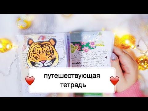 ПУТЕШЕСТВУЮЩАЯ ТЕТРАДЬ ЛИЗЫ ЕРШОВОЙ