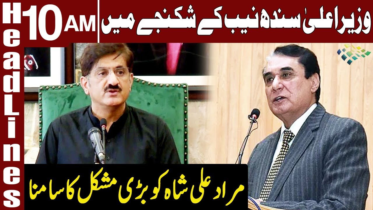 Chief Minister of Sindh in the grip of NAB | Headlines 10 AM | 8 July 2020 | Express News | EN1