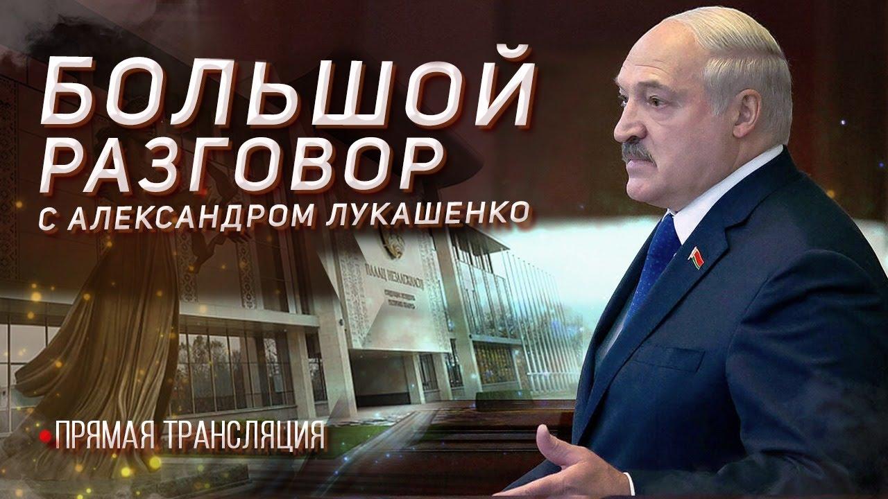 Лукашенко. Большой разговор с Президентом. Прямая трансляция. Минск. 9 августа 2021. Full HD