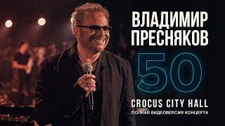 Live: Владимир Пресняков