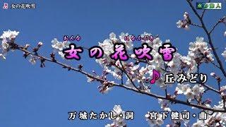 6月5日発売花吹雪盤C/W 丘みどり【女の花吹雪】カラオケ