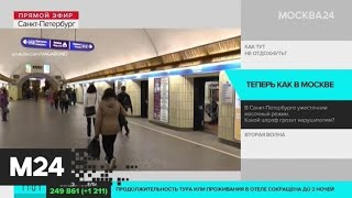 В Санкт-Петербурге ужесточили контроль за соблюдением масочного режима - Москва 24
