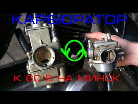 Эксперемент: Карбюратор к60В на мотоцикл Минск