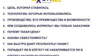 Технологии Производства БАД-Алла Андрийчук